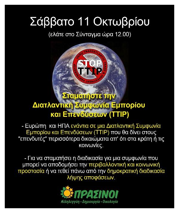 2014-10-11-TTIP-POSTER-2