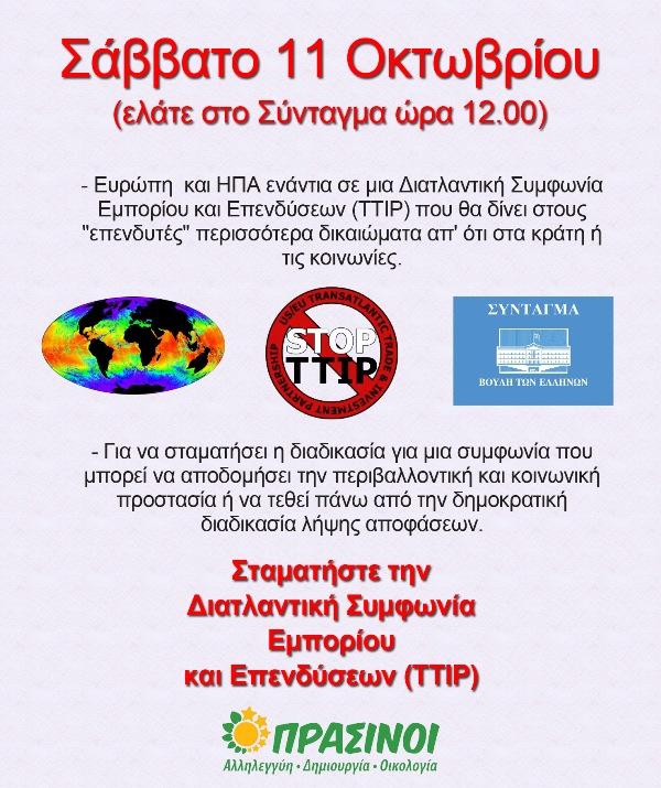 2014-10-11-TTIP-POSTER-3