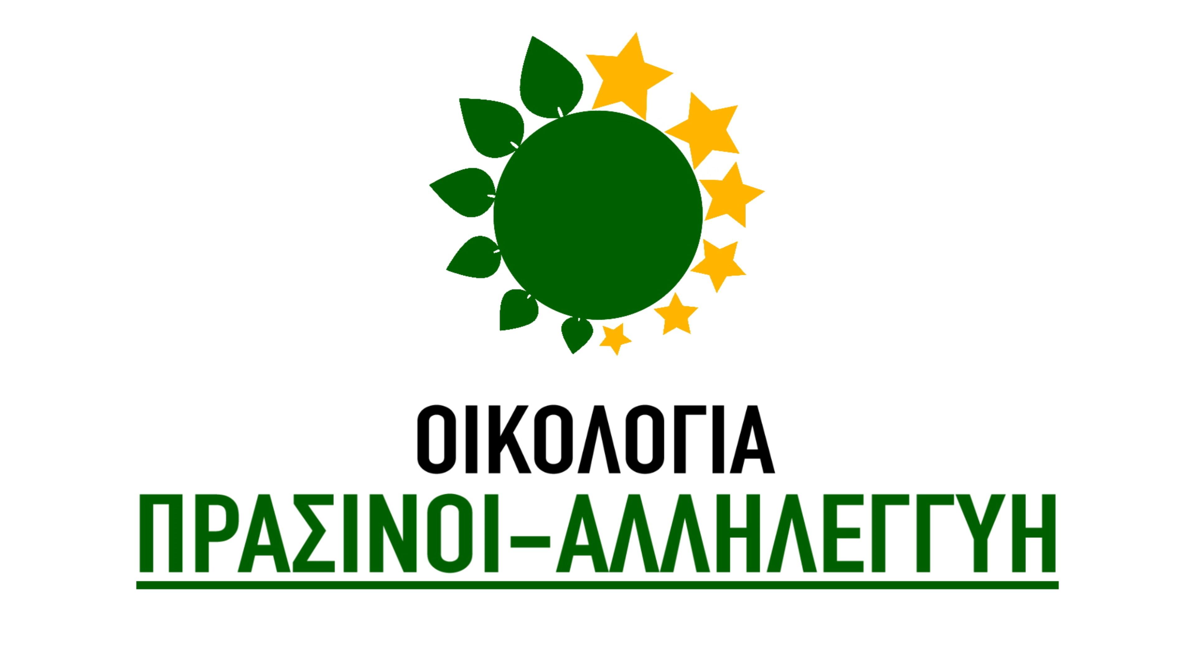 ΠΡΑΣΙΝΟΙ-ΑΛΛΗΛΕΓΓΥΗ - Νίκος Χρυσόγελος: κάντε δική σας υπόθεση την εκλογή πράσινου ευρωβουλευτή Θα έρθει το Πράσινο Κύμα και στην Ελλάδα