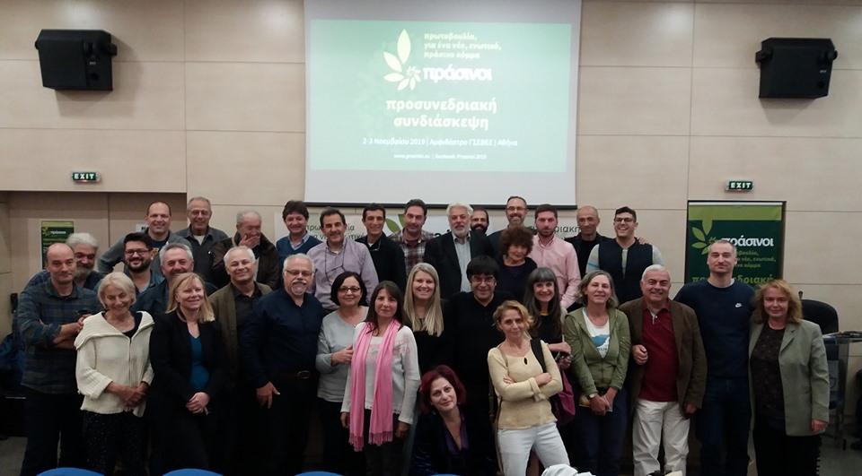 Δρομολόγηση διαδικασιών για ένα αυτόνομο, ενωτικό, παρεμβατικό Πράσινο κόμμα